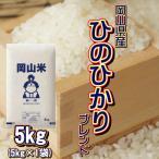 米 5kg ヒノヒカリブレンド