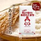 米 お米 25kg あきたこまち 30年岡山産 (5kg×5袋) 送料無料の画像