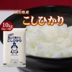 米 お米 10kg コシヒカリ 令和元年岡山産 (5kg×2袋) 送料無料