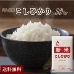 新米 10kg 高知県産コシヒカリ (5kg×2袋) 30年産 送料無料 暮らしの応援クーポン利用可能