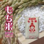 もち米 20kg (5kg×4袋)