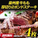 豪州産牛もも厚切り2ポンドステーキ4枚  (900kg×4) 焼肉 送料無料 ※北海道沖縄は別途756円