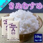 【無洗米】令和元年岡山県産きぬむすめ10kg 送料無料