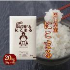 米 お米 20kg にこまる 令和元年岡山県産 (5kg×4袋) 送料無料