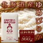 米 お米 1kg ゆめぴりか 30年産 北海道産 送料無料