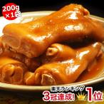 テビチ(豚足)の煮込み200g(沖縄産豚足使用)