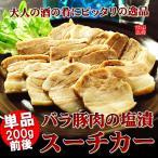 沖縄産豚肉を使用)スーチカー豚の塩漬け200g(沖縄料理 三枚肉)(沖縄限定 沖縄 お土産)