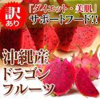 ドラゴンフルーツ 赤 訳あり 500g 国産 沖縄産