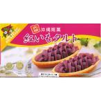 紅いもタルト 紅芋タルト 10個入り 御菓子御殿 元祖 個包装 沖縄 お土産 おすすめ ランキング