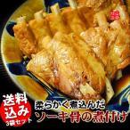 沖縄 豚肉 スペアリブ 骨付き肉 ソーキ骨の煮付 200g 3袋