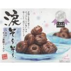 (沖縄みやげ)(沖縄 お土産)(沖縄 お菓子)涙そうそうチョコ黒糖ドーナツ(小)(10個入)