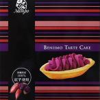 べにいもたると 紅芋タルト 3個入り 紅いもタルト 個包装 沖縄 お土産 おすすめ ランキング