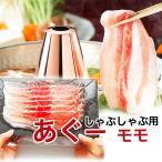 アグー豚 しゃぶしゃぶ 沖縄 あぐー豚 豚肉 豚しゃぶ モモ 500g入 個包装