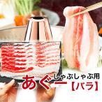 アグー豚 しゃぶしゃぶ 沖縄 あぐー豚 豚肉 豚しゃぶ バラ 500g入 個包装