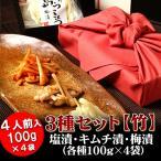 【贈答用セット】島らっきょう3種類セット【竹】[100g×4袋]