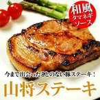 山将ステーキ200g×5袋セット(和風たまねぎソース味)(豚肉トンテキ沖縄肩ロースとんてき)