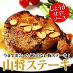 山将ステーキ200g(甘辛しょうがソース味)(豚肉トンテキ沖縄肩ロースとんてき)