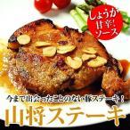 厚切り ステーキ 200g 3枚 赤身 肉 赤身肉 豚肉 国産 甘辛しょうがソース味