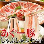 アグー豚 しゃぶしゃぶ 豚肉 沖縄 あぐー豚 しゃぶしゃぶセット 1000g入4〜5人前