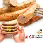 沖縄 アグー豚 あぐー豚 生 ソーセージ 無添加 チョリソー 4本入