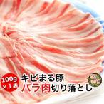 豚肉 キビまる豚 しゃぶしゃぶ 豚 肉 切り落とし 100g入1人前 お取り寄せ グルメ 肉