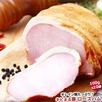 ロースハム 冷凍 おつまみ スライス きびまる豚100g(8枚前後)×10袋セット