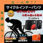 サイクル インナー パンツ パッド ロードバイク クロスバイク 痛み軽減 レーサーパンツ ウェア クッション メンズ 自転車 サイクリング