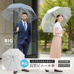 ショッピングビニール ビニール傘ジャンプ70cm 大きい傘 1本単価税込493円 送料無料 業務用 まとめ買い 6本セット 透明高品質ビッグサイズで荷物も濡れにくい