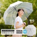 ショッピングビニール ビニール傘ジャンプ70cm 大きい傘 1本単価税込307円 送料無料 業務用 まとめ買い 36本セット 透明高品質ビッグサイズで荷物も濡れにくい