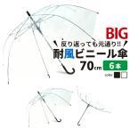 1本税込462円 送料無料  6本セット 反り返っても折れにくく風に強い耐風骨使用 高品質ビッグサイズで荷物も濡れにくい ビニール傘ジャンプ70cm 大きい傘