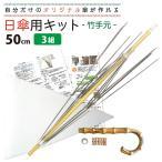 日傘キット 3組セット 手芸用品 竹手元 オリジナル傘を作れる 手作り50cmサイズ 送料無料