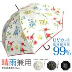 傘 レディース 晴雨兼用傘 遮光率99%オールフラワー グラスファイバー骨58cmジャンプ 送料無料