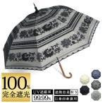 完全遮光 日傘 遮光率100% UV遮蔽率99.99% 傘本体 遮光率99.99% レディース 1級遮光 紫外線カット パゴダ サラサボーダー柄 レース二重張 50cm 手開 送料無料