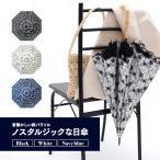 日傘 花柄 刺繍 レディース UVカット 遮光 昔懐かしい純パラソル 47cm手開 送料無料