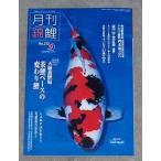 錦鯉の本◆錦鯉専門誌『月刊錦鯉』