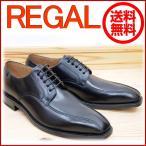 【訳ありアウトレット25%OFF】【シワあり】 REGAL リーガル 03ARBD スワールトウ ブラック 26.5cm メンズ ビジネスシューズ 靴