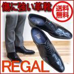 リーガル Regal 人気No.1モデルの進化系 傷に強い美脚ロングノーズストレートチップREGAL 25ARBE ブラック メンズ ビジネスシューズ ビジネス くつビジネス