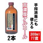 アルコール 除菌 ハイスピリッツ 77 300ml × 2本 77% 酒 手洗い 高濃度