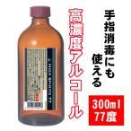 アルコール 消毒 除菌 ハイスピリッツ 77 300ml 77% 酒 手洗い 高濃度
