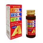新コールトップ液A 小児用 風邪薬 30ml【指定第2類医薬品】 60本