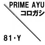 【セール!!】ダイワ プライムアユコロガシ 81・Y