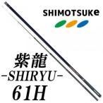 下野(シモツケ) 紫龍 -SHIRYU- 61H