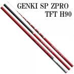サンテック GENKI SPECIAL ZPRO TFT H90