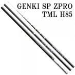 サンテック GENKI SPECIAL ZPRO TML H85