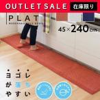 キッチンマット 45×240cm PLAT(プラット キッチンマット 洗える シンプル おしゃれ) オカ