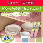 食器棚シート 2個セット ずれないキッチンの棚ぴたシート  約35×90cm (食器棚 シート 無地 ずれない 吸着 切れる 日本製 セット システムキッチン)  オカ