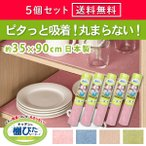 食器棚シート 5個セット ずれないキッチンの棚ぴたシート  約35×90cm (食器棚 シート 無地 ずれない 吸着 切れる 日本製 セット システムキッチン)  オカ