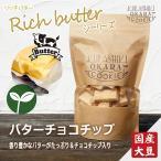 リッチバターチョコチップの倉敷おからクッキー