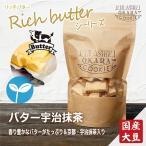 リッチバター宇治抹茶の倉敷おからクッキー