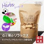 Herb 心と体のリラックスの倉敷おからクッキー